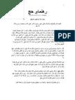 Hajj Guide Farsi