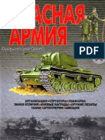 Military Chronicle Encyclopaidia of Red Army & Air Force in WWII