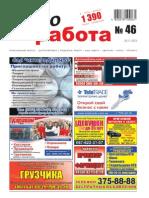 Aviso-rabota (DN) - 46 /080/