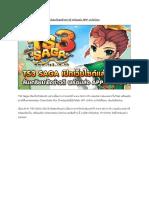 TS3 Saga เปิดเว็บไซต์แล้ว ลั่นเตรียมฟังข่าวดี พร้อมส่ง APP มาให้เล่น