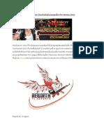 Xshot Rebirth By Tt eSport รู้จักหนึ่งทีมเต็งก่อนลุยศึก FPS Xtreme 2012