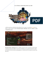 เปิดตัวแล้ว Monster Hunter 3 Ultimate เตรียมจ่อคิวลง Wii U และ 3DS