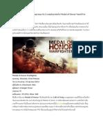 รวมเกม PC น่าสนใจเดือนตุลาคม กับ 3 เกมดังน่าสนใจ Medal of Honor Need For Speed Dishonored.pdf
