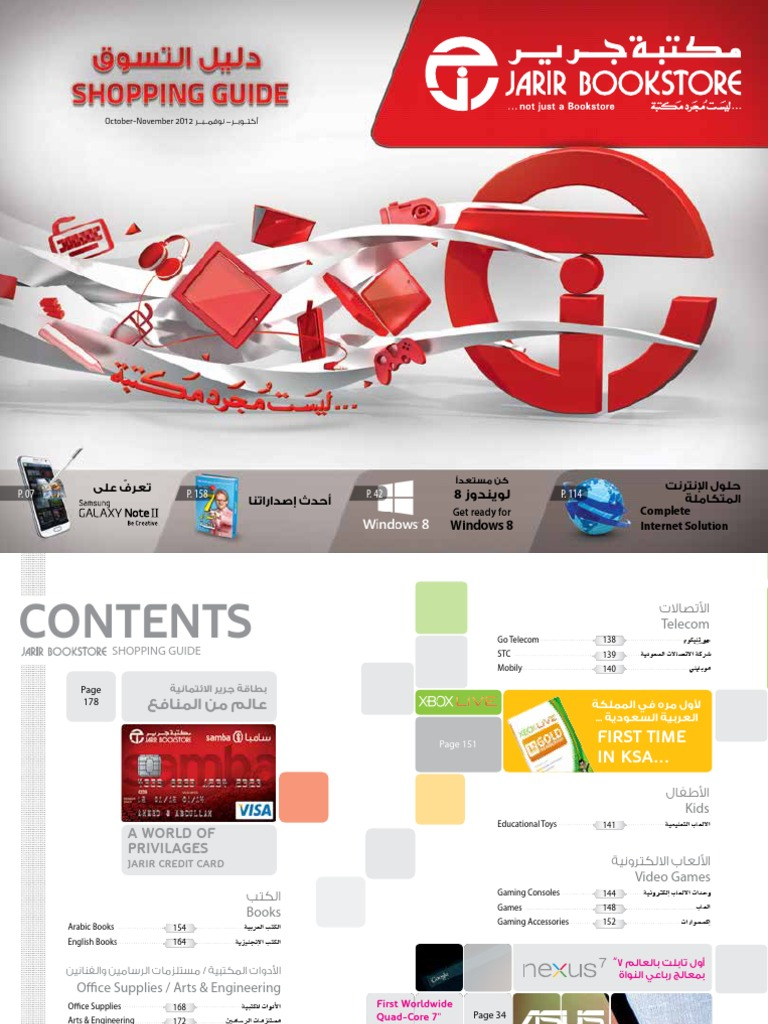 9a10667f4 Jarir Shopping Guide 2012-10+11