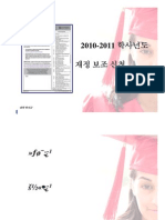FAFSA Presentation in Korean 2010