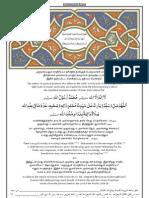 Wird al-Tariqah al-Arusiyyah al-Qadiriyyah