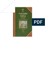 Блаженный Феофилакт Болгарский - Том 1. Толкования на Евангелия от Матфея и от Марка - 2010