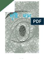 Drishtidan by Rabindranath Tagore.pdf