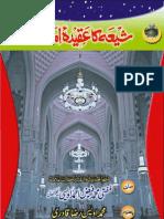 Shia Ka Masala Imamat by Faiz Ahmad Owaisi