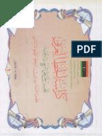 كراسة الخط العربي للصف السادس