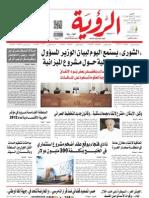 Alroya Newspaper 25-11-2012