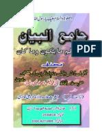 Jame Ul Bayan Fi Ilm e Makana Wama Yakum by Allama Faiz Ahmad Owaisi