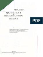 Фонетика Соколова