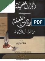 Anwarul-Saheefa(Zubar Ali Zai Hafizaullah)