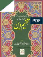 Tafheem-E-Deen (Mubashar Ahmed Rabbani Hafizahollah