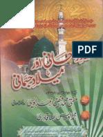 Aamad e Rohani by Allama Faiz Ahmad Owaisi