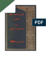 Addin Wal Ilm Alhadith