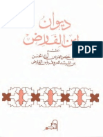 Diwan Ibn Farid