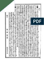 《新舊約全書》(1910) 委辦譯本:上帝版 Part 2 (箴言-啟示錄)