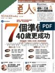 經理人月刊 第94期 – 精彩人生下半場 7個準備,40歲更成功