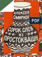 Alexey Smirnov – Forty Words Made Of Bonny-Clabber