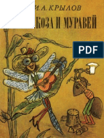 Ivan Krylov – The Dragonfly and the Ant