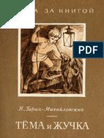 Nikolai Garin-Mikhailovsky – Tyoma and Zhuchka