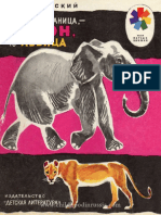 Vladimir Mayakovsky – A Page For Elephant, a Page For Lioness