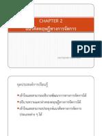 CHAPTER 2_ทฤษฎีทางการจัดการ