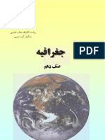 Geography 10 P30AF.com