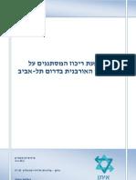 השפעת ריכוז המסתננים על הסביבה האורבנית בדרום תל אביב