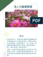 策略人力資源管理.pdf