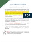 Διαγράμματα ανοσοβιολογικής απόκρισης