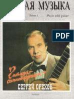 Russian Music, Sergei Orekhov-Part-1