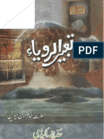 Tabeer Ur Roya by Imam Ibn E Sereen