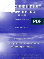זהות ספרדית- הרצאה 5   יהודי ארץ ישראל