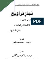 Namaz-E-Taraweeh,Fazail Wa Barkat, Tadad Rakat, Azala Shubhat (Shk.munir Qamar Hafizaullah)
