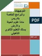 منهاج التأهيلي.pdf