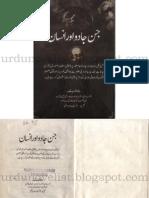Jin Jadoo Aur Insaan by Hafiz Muhammad Zaid Malik Urdunovelist.blogspot