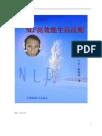 NLP高效能生活法则    神经语言程序学