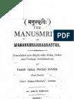 ManuSmritHindi GpDwivedi Text