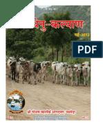 Kamdhenu Kalyan pathmedaMay 2012