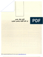 كتاب عنقاء مغرب في ختم الأولياء و شمس المغرب