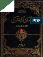 Hafiz Nazar Ahmed Quran Translation Pdf