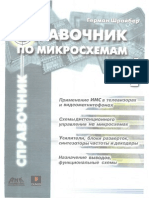 Герман Шрайбер Справочник по микросхемам том 1