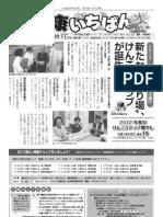 六甲医療協同組合機関紙