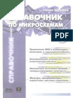 Герман Шрайбер Справочник по микросхемам том 3