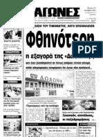 neoiagones_29.11.2012