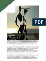 Το Διεθνές Φεστιβάλ Κινηματογράφου Φινλανδίας WILDLIFE VAASA 2012 Βράβευσε με την ειδική διάκριση TERRANOVA SPECIAL MENTIONS  την ταινία