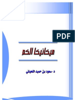 Book Quantum   الكوانتم